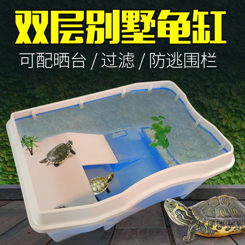 带晒台乌龟缸宠物别墅水陆缸鱼缸大型巴西龟养乌龟专用缸龟盆龟缸
