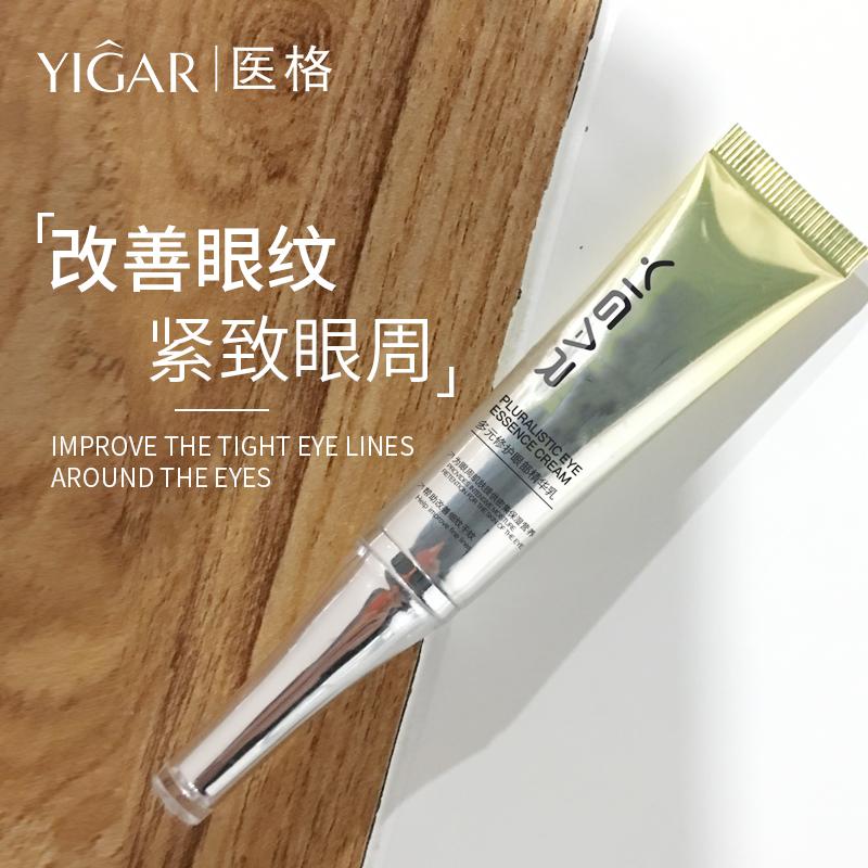 YIGAR眼霜多重修护眼部精华乳