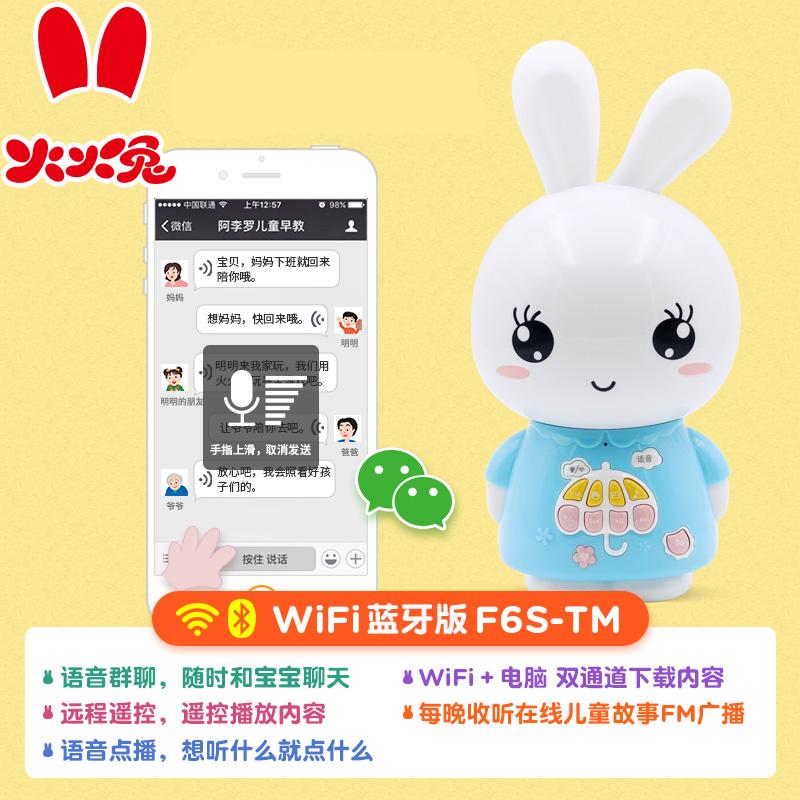 火火兔早教机官方旗舰智能wifi故事机宝宝婴儿幼儿童玩具0-3岁f6s