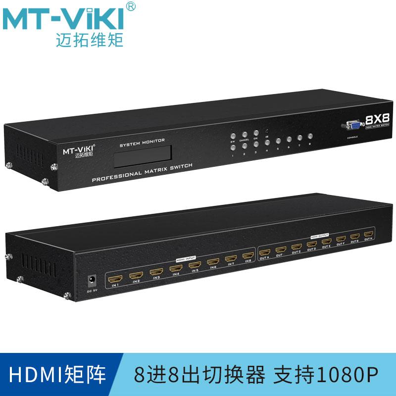 視頻會議主機服務器 3D 出 8 進 8 矩陣切換器 HDMI HD8X8 MT 邁拓維矩