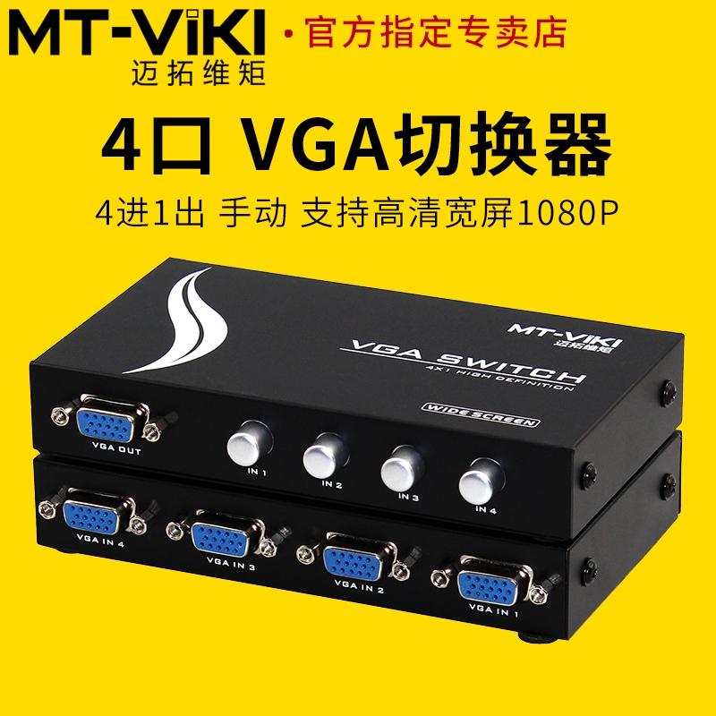 邁拓維矩 MT-15-4CH 4口 vga切換器 共享器 4進1出 1分4 高清寬屏