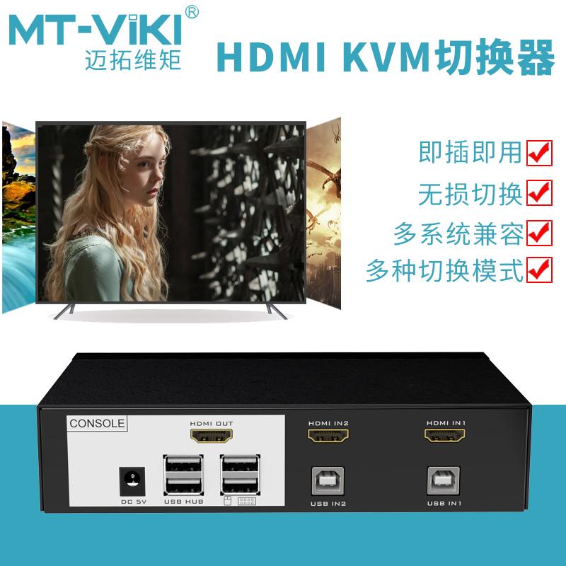 高清配线 HDMI 出 1 进 2 切换器 KVM USB 口自动 2 2102HL 0201HK 迈拓维矩
