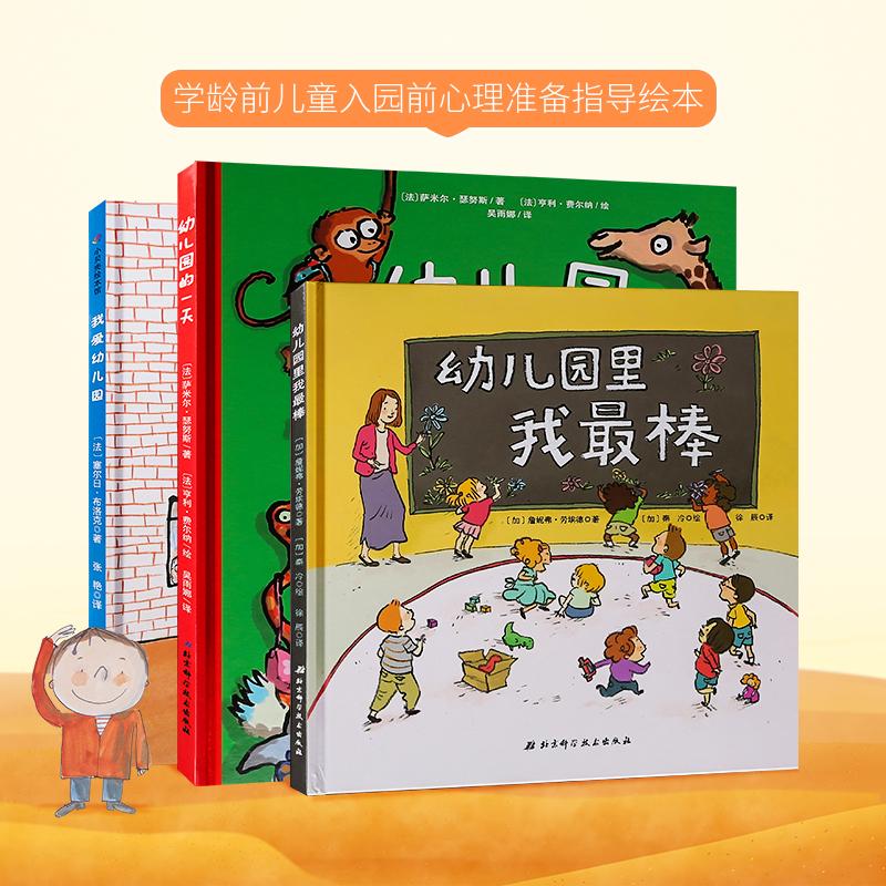 岁宝宝入园准备 7 4 岁幼儿园硬皮精装硬壳儿童故事书 6 3 幼儿绘本 一天 幼儿园 幼儿园里我最棒 我爱幼儿园绘本 孙俪推荐