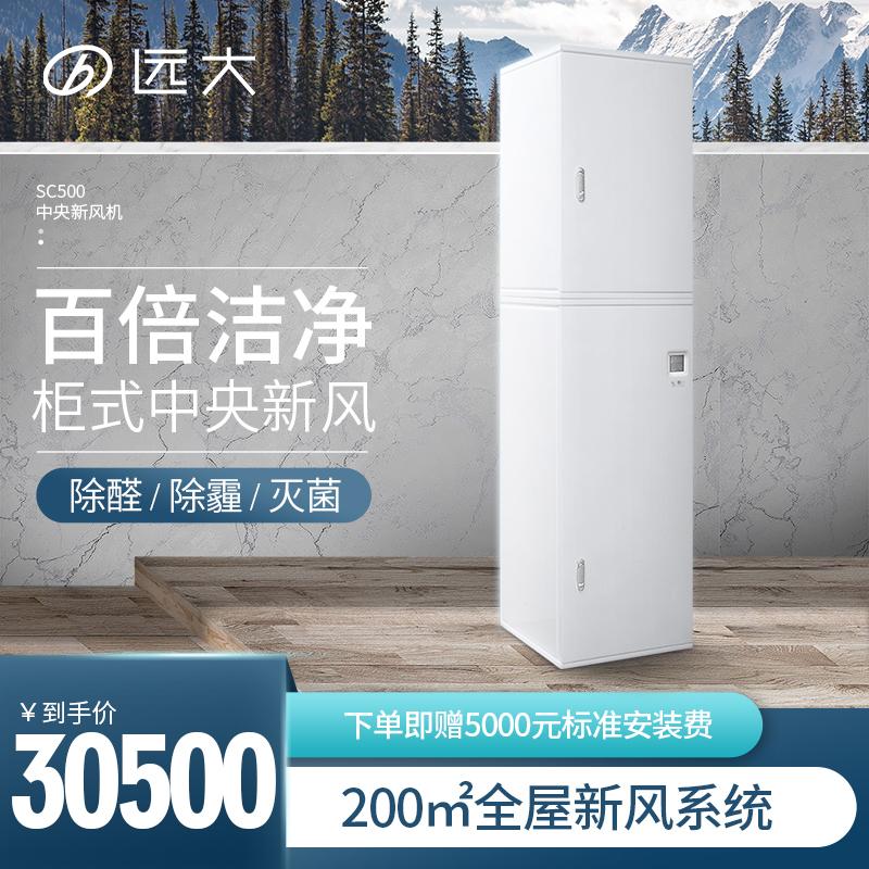 远大新风系统家用机净化器显热交换器全屋中央新风换气杀菌除醛