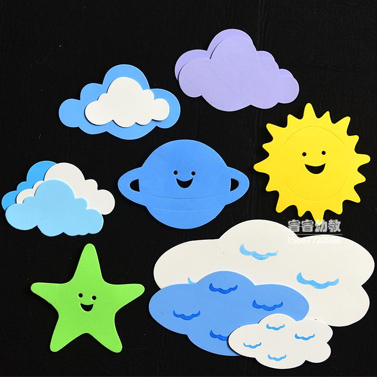 幼兒園教室環境佈置牆面裝飾材料用品*天空主題泡沫多彩藍天白雲