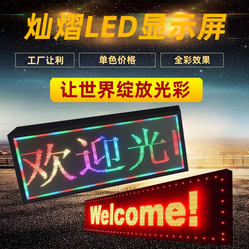 led电子显示屏幕半全户外P10走字广告牌滚动字幕炫彩门头条屏成品