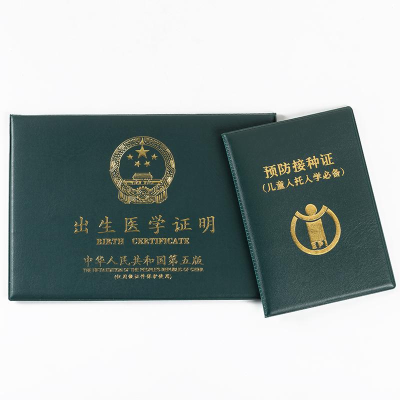 出生证明保护套套装出生证明套件预防接种2018新版保护套定制刻字