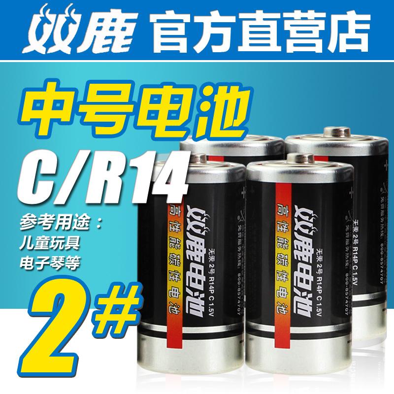 4粒2號電池 雙鹿電池2號電池二號14g碳性C型1.5v電池中號兒童玩具洗澡花灑掃地機器人搖椅費雪早教玩具電池