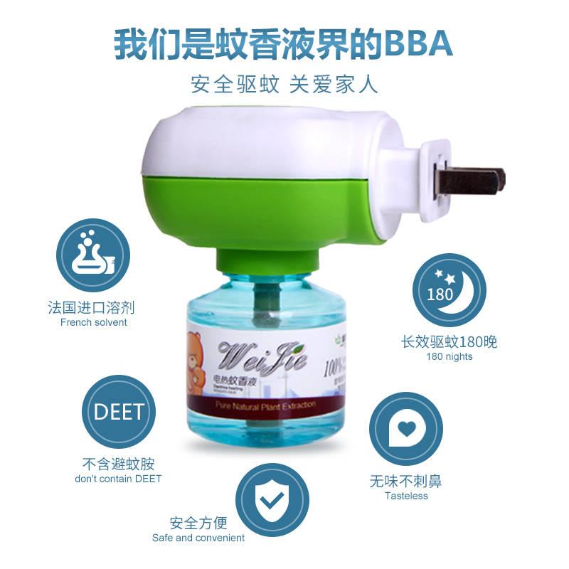 维洁家用电热蚊香液8液套装送3个加热器孕婴无味驱蚊液儿童灭蚊液