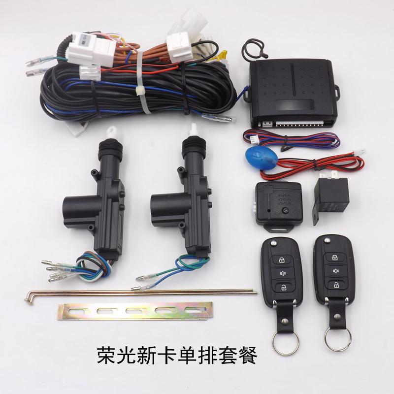 款五菱荣光新卡单双排原装遥控钥匙中控锁专用防盗报警器免剪线 18