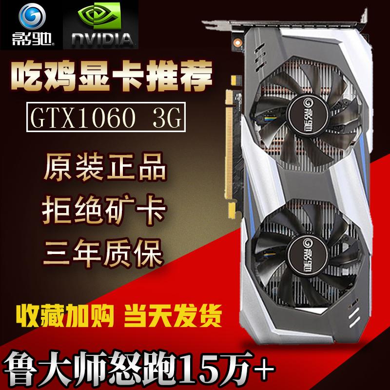 影馳GTX1060 3G 5G 6G虎將驍1063 1066 GTX1050TI 4G 1050 2G顯卡