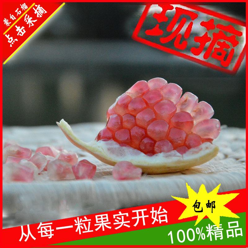 9月见【佳味汇】 正宗云南蒙自薄皮甜石榴 新鲜水果 多汁味甜特