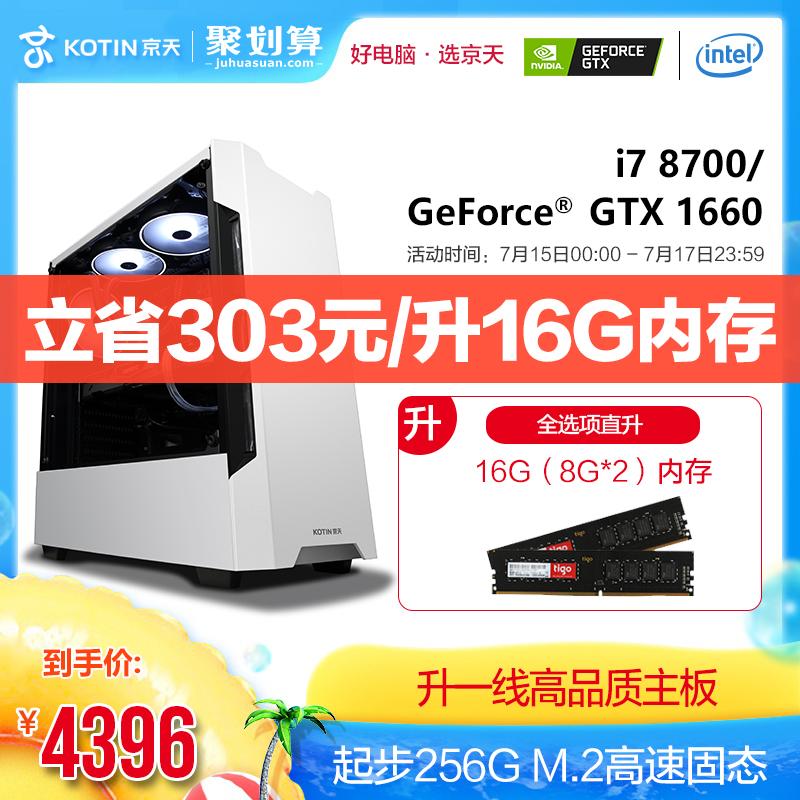 京天i7 8700/GTX1060升1660Ti吃雞水冷電腦主機高配全新電競家用設計高階品牌DIY遊戲機檯式機全套組裝機整機