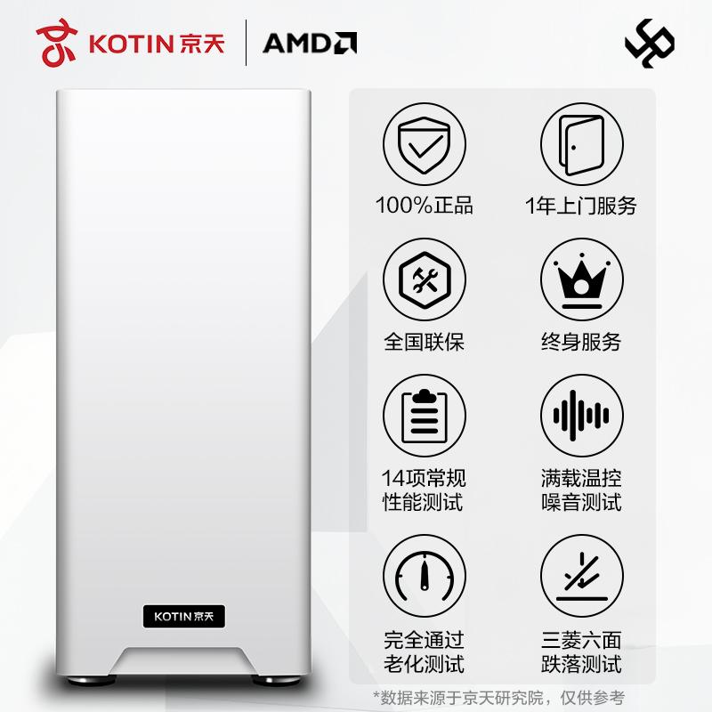 京天非i5 9400 AMD 锐龙5 2600独显台式办公专用主机全套家用游戏设计师电脑DIY组装机