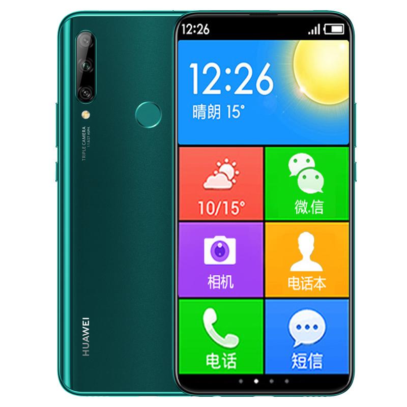 智能老年人手机 4G 大字大声超长待机全网通 Plus 10 华为畅享 HUAWEI