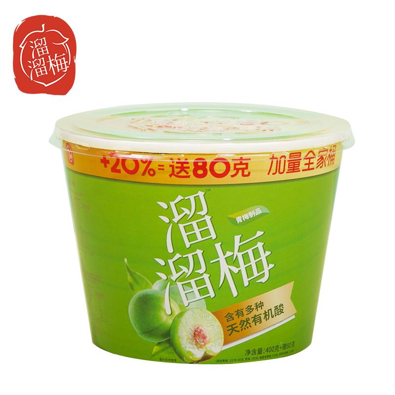 【溜溜梅 青梅加量全家桶480g】休闲食品零食大礼包酸话梅子