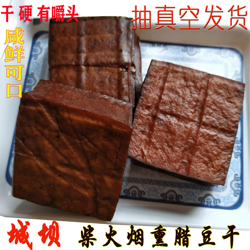 柴火烟熏豆腐干手工豆腐干四川特产腊豆干6块750g风味小吃家商用