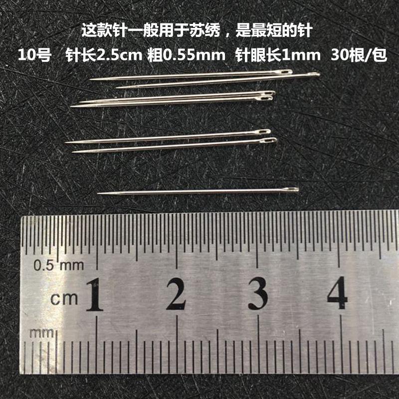 优质手缝针大小眼缝纫针DIY手工针缝衣服针穿珠针串珠针细软钢针