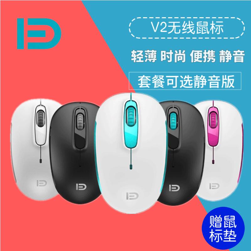 富德V2/v2C無線滑鼠靜音2.4G筆記本商務辦公電腦節能省電輕聲滑鼠