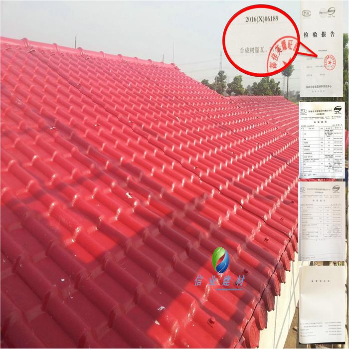 合成树脂瓦塑料瓦片屋面瓦屋顶隔热瓦厂家别墅琉璃仿古瓦防水建材