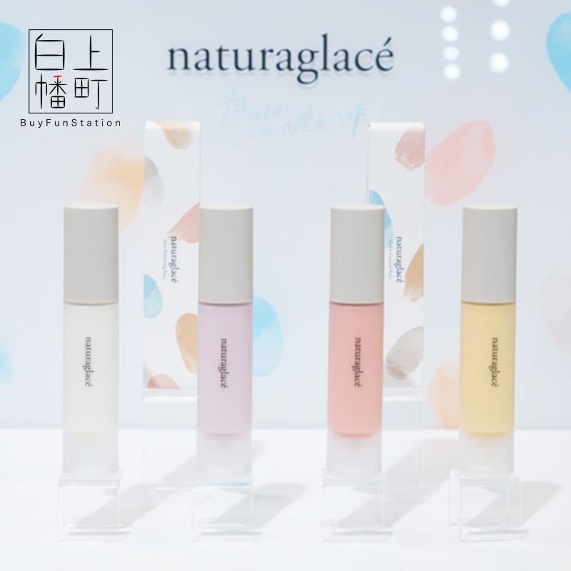 日本代購直郵Naturaglace有機保溼調色隔離乳25ml
