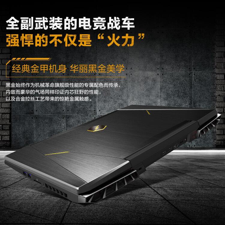 游戏本笔记本电脑 X2 X1 X8Ti S X7Ti 深海泰坦 机械革命 MECHREVO