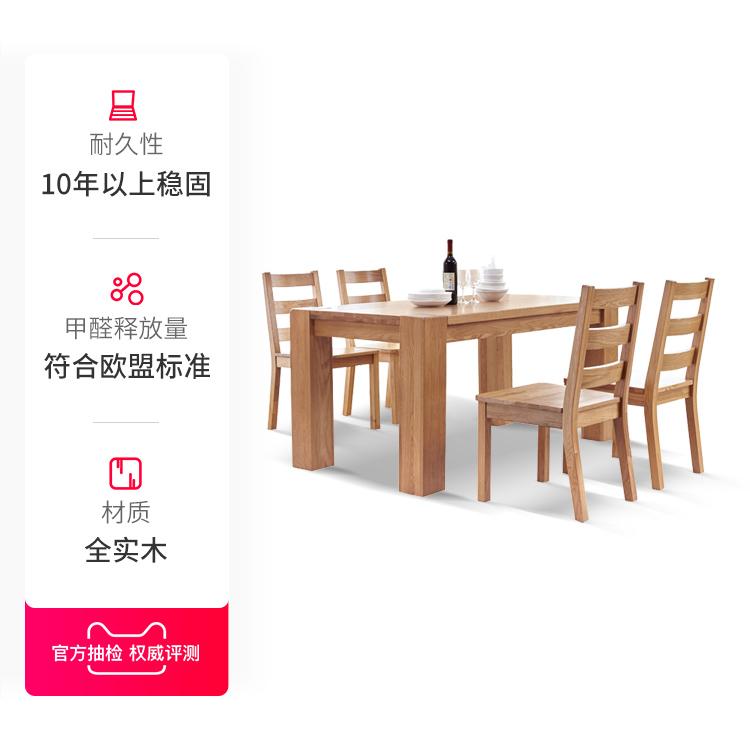 源氏木语纯全实木餐桌椅组合北欧现代简约橡木一桌四椅家用饭桌