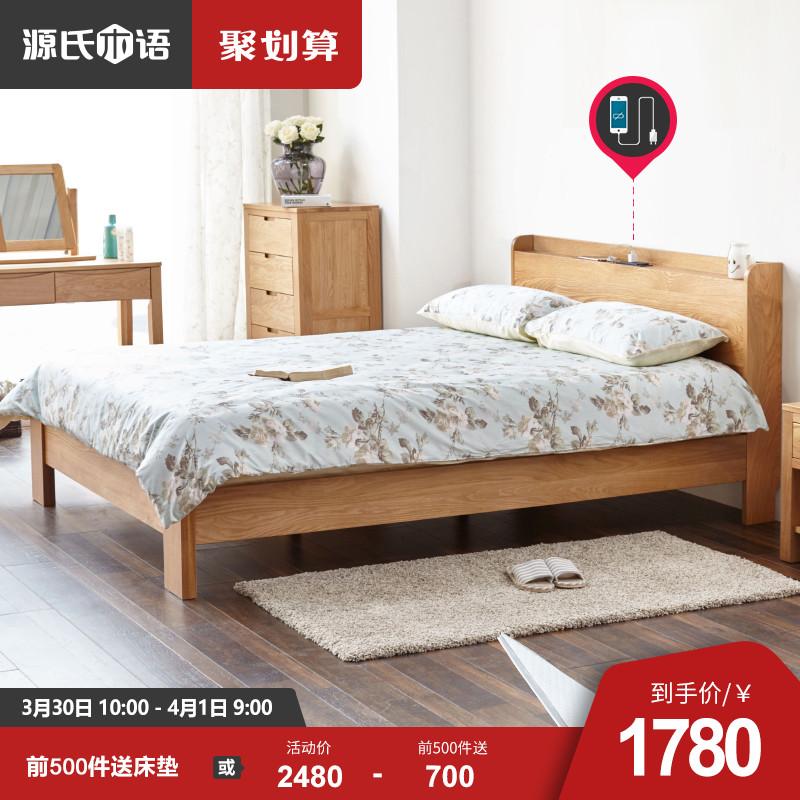 源氏木語實木床橡木北歐現代簡約臥室傢俱1.5米1.8米雙人床帶插座