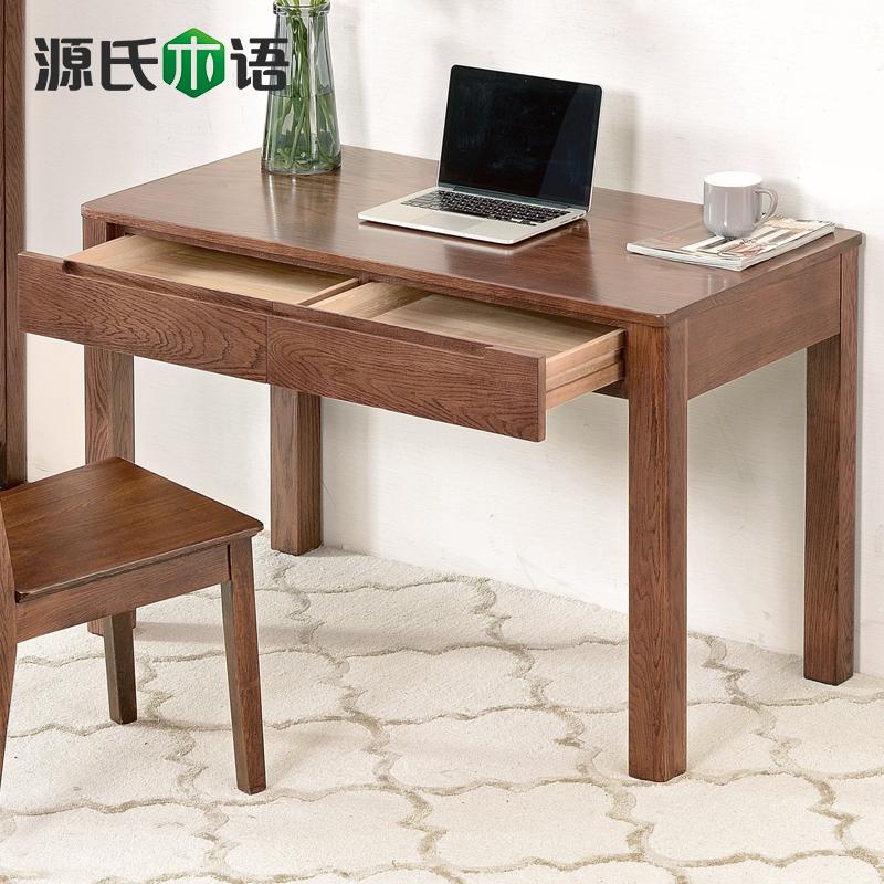 源氏木语纯全实木书桌北欧橡木学生电脑桌现代简约经济型书房家具