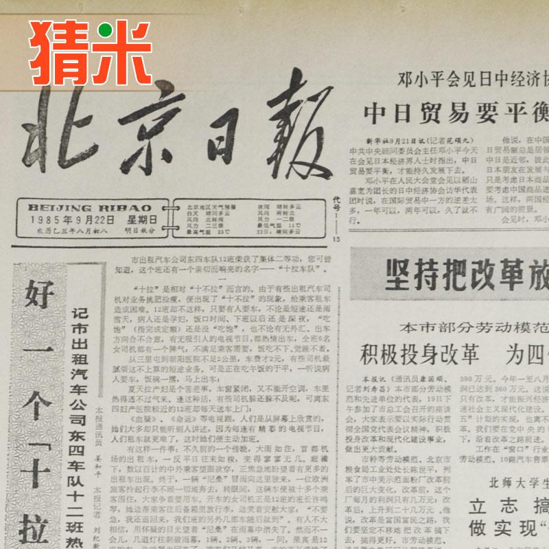 原版老报纸旧人民日报定制 全国大报省级地方报生日报纸出生当天