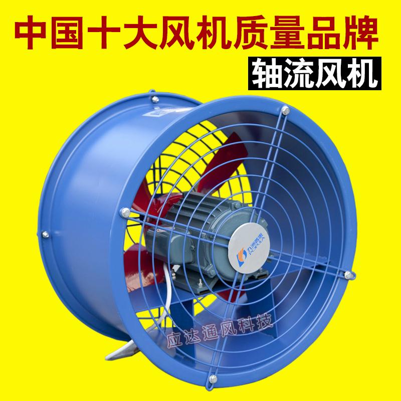 正品九洲普惠轴流风机380V工业排风扇强力厨房排烟管道抽风机220V