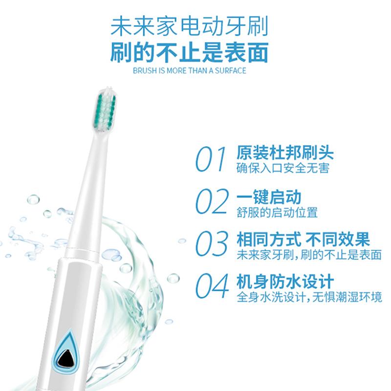 未来家充电式电动牙刷成人儿童防水软毛美白自动刷牙学生党女生男