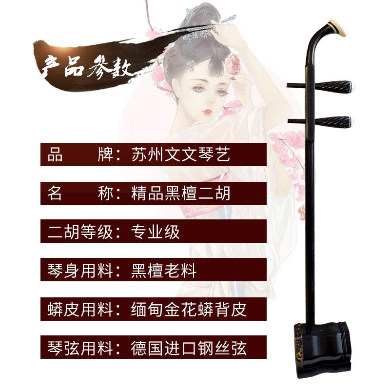 年工艺师手工 32 苏州艺琴二胡一级黑檀木料演奏练习专业琴厂家直销