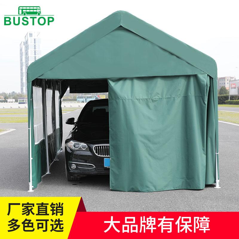 巴士站四面围车库停车棚家用遮阳棚雨篷移动汽车帐篷大伞户外棚