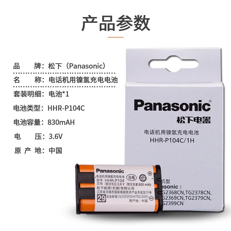 松下无绳电话机电池 充电电池组HHR-P104 子母机电池 830mA