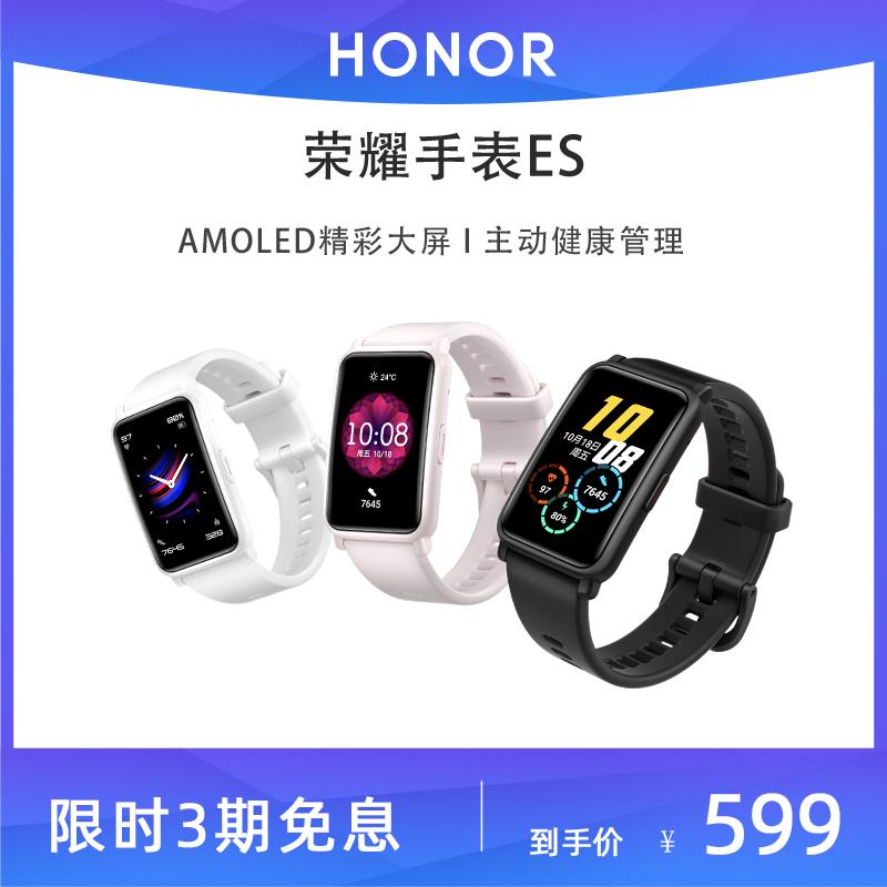 ES 高清大屏快充华为智能手表手环运动  华为旗下荣耀手表 新品