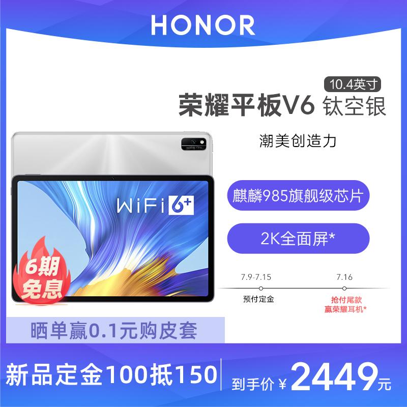 WiFi6 官方旗舰店全球首款 ipad 屏 2K 英寸钛空银平板电脑 10.4 V6 华为旗下荣耀平板 150 抵 100 定金 新品上市
