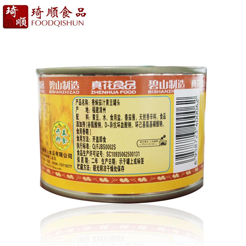 10罐装真花香焖茄汁黄豆罐头184g*10 优良品质即食方便营养丰富