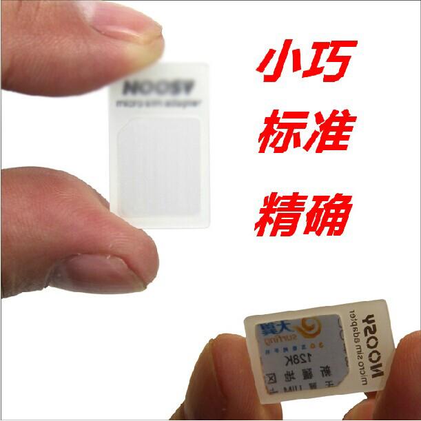 sim卡套苹果iphone6/5s卡托/还原卡槽三星小米手机卡套小卡转大卡