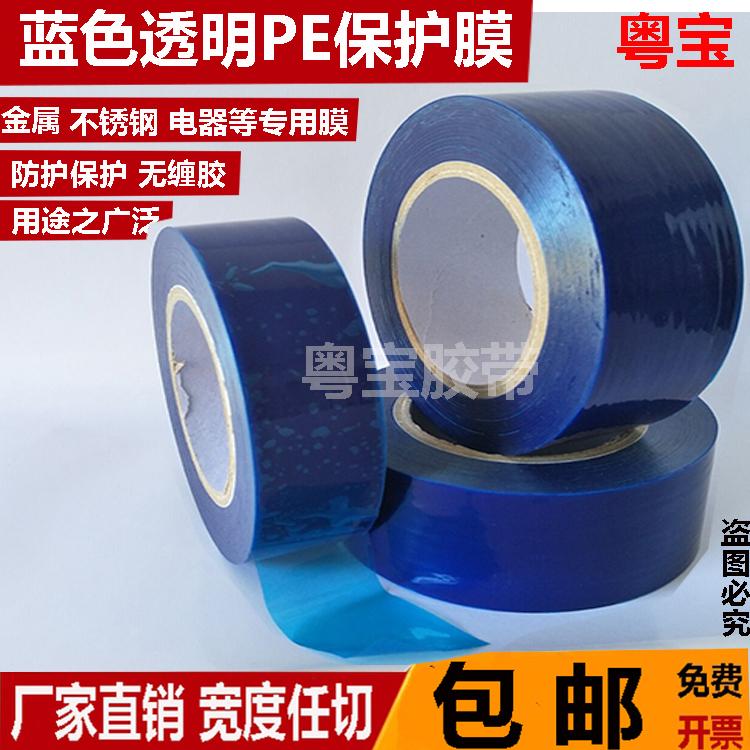 pe蓝色透明保护膜家电冰箱不锈钢自粘保护膜胶带金属贴膜铝板膜
