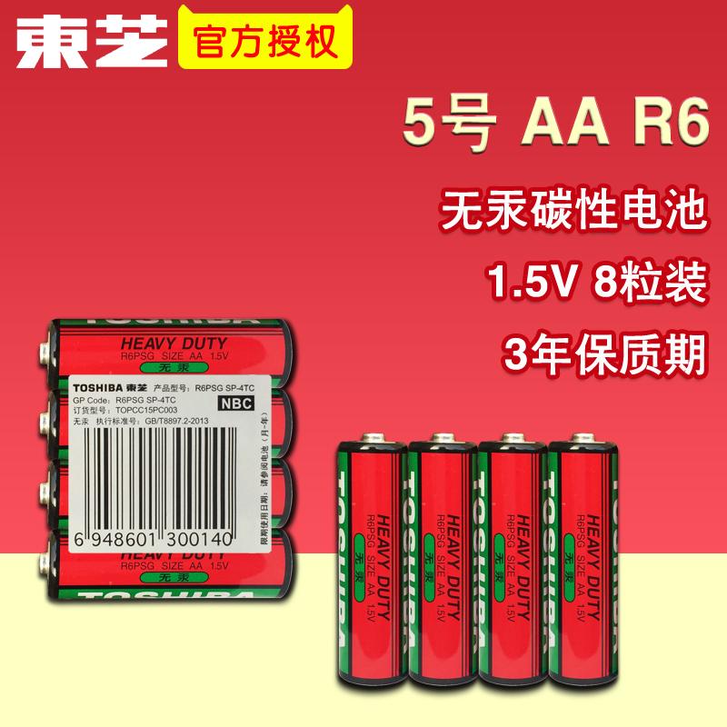 東芝電池5號R6玩具 遙控器 掛鐘鬧鐘 滑鼠1.5V伏碳性5號電池8粒