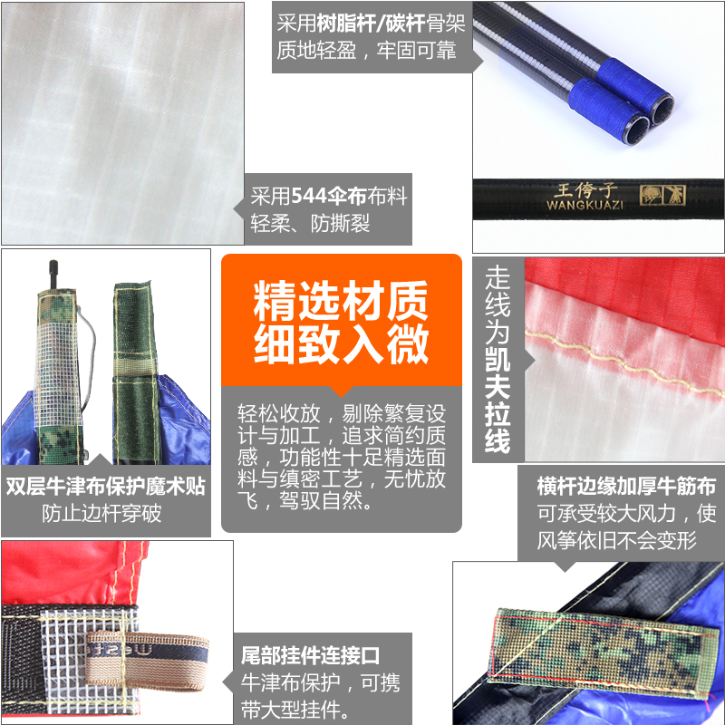 王侉子潍坊风筝大型三角伞布碳杆成人微风易飞精细做工微风风筝