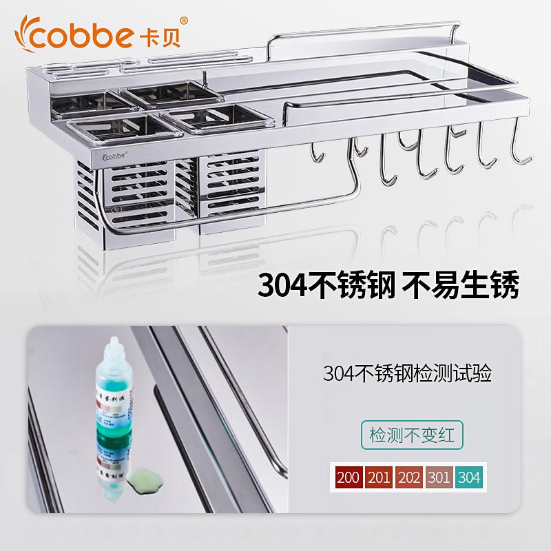 卡贝厨房挂件厨房置物架304不锈钢多功能五金挂架免打孔壁挂刀架