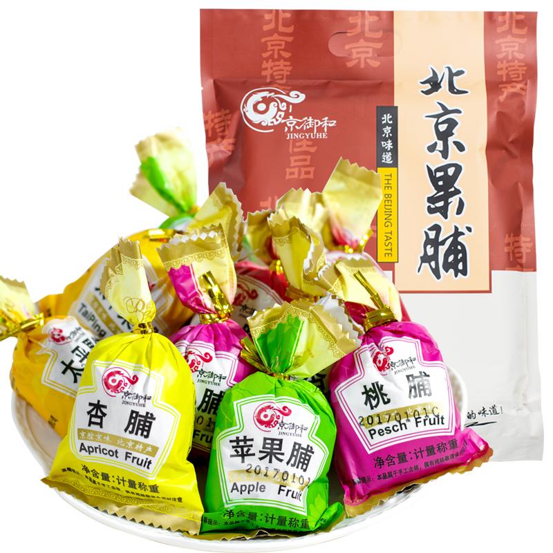 包邮北京特产京御和果脯蜜饯水果干混合组合装大礼包散装500g