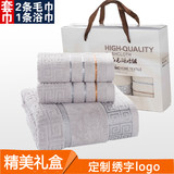 Cotton towels, bath towels three-piece Gift Set marriage in return bath towels Gift Set customized