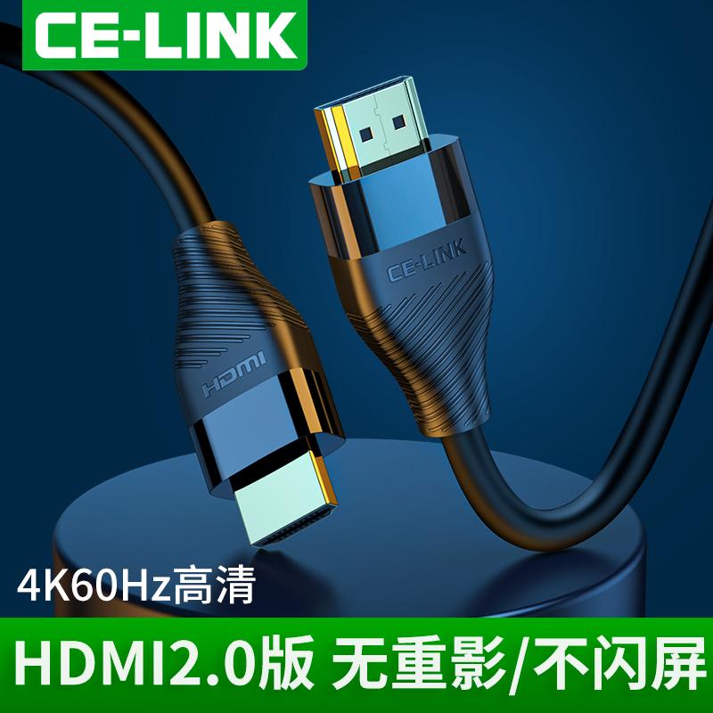 CE-LINK hdmi線2.0高清線4K數據台式主機頂盒電腦電視連接線5米10米15米3D音視頻信號ps4投影儀加長延長扁線m