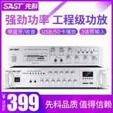 SAST high power amplifier commercial professional constant pressure Bluetooth partition campus public broadcasting home background music ceiling speaker tweeter audio speaker sound column hanging ball ktv rural village pass