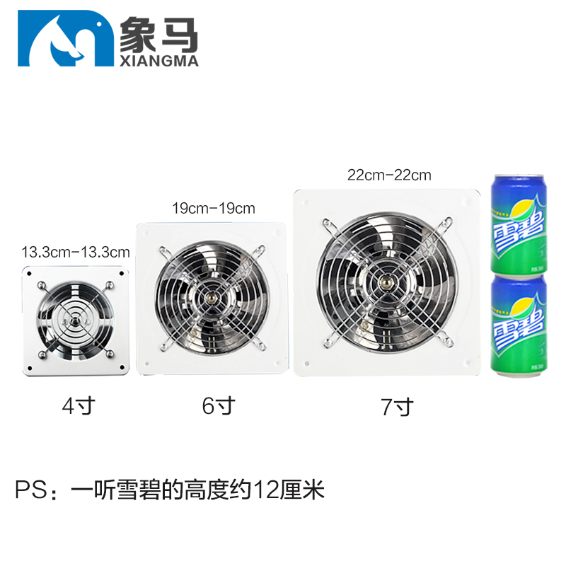 高速油烟扇工业排风扇排气扇厨房窗式墙壁换气扇强力抽风机7寸