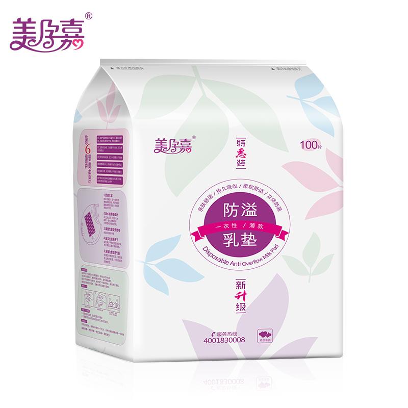 片 100 美孕嘉一次姓防溢乳垫超薄溢乳垫防漏奶乳垫溢奶贴不可洗