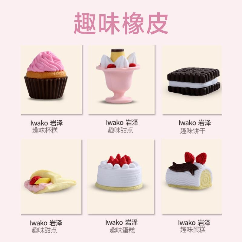 日本IWAKO岩泽趣味橡皮原装进口玩具益智橡皮可爱动物套装1盒装